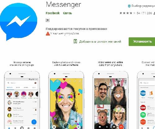 Фейсбук мобильное приложение