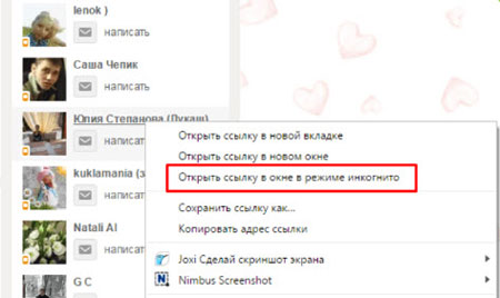 Закрыть страницу Одноклассники