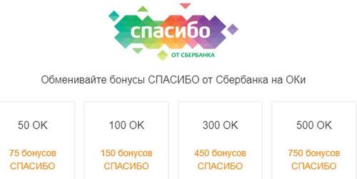 Оки Одноклассники за Спасибо