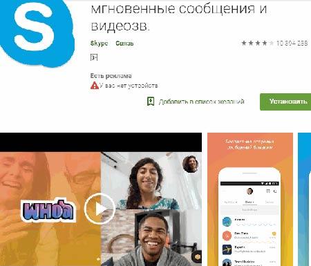 Скайп приложение