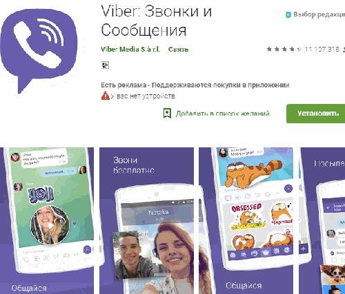 Вайбер приложение
