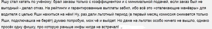 Водитель Яндекс работа