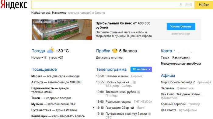 Работа в Яндекс компании