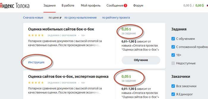 Толока работа от Яндекс