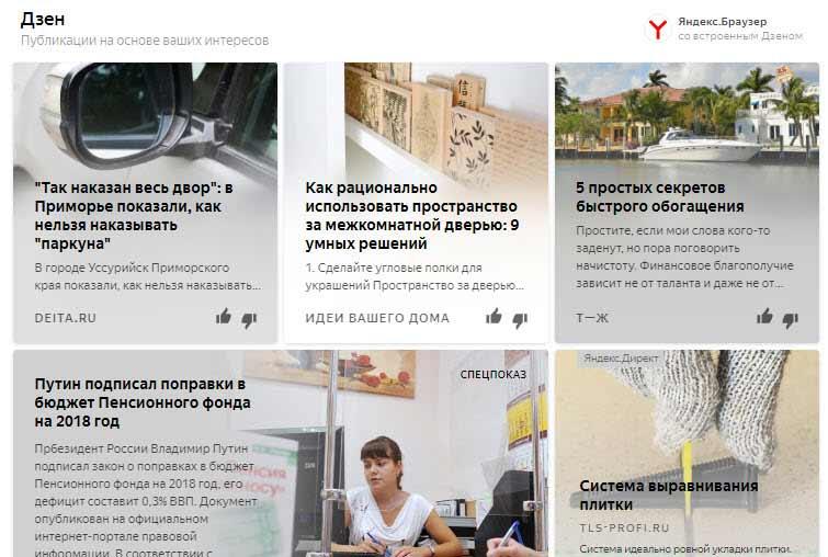 Канал Яндекс Дзен как попасть