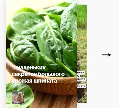 Нарративы Яндекс Дзен