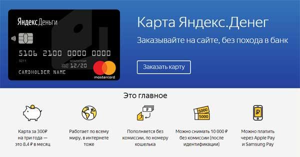 Банковская карта Яндекс