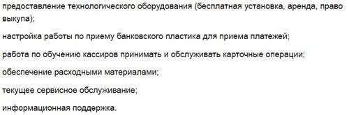Перечень услуг эквайринг - банка