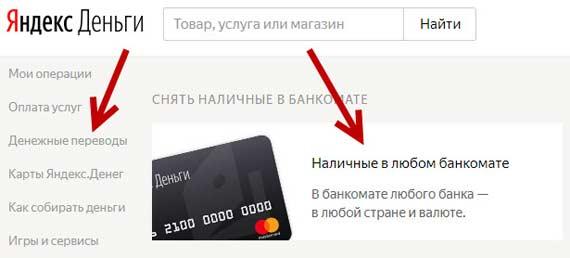 Обналичивание денег с Яндекс