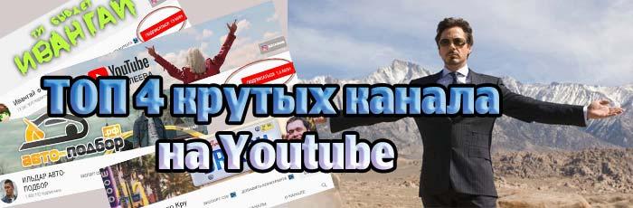 Топ каналов Ютуб