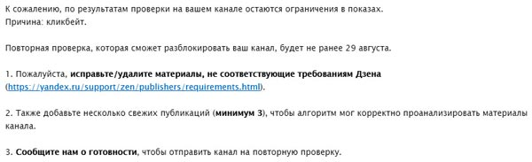 Яндекс Дзен работа