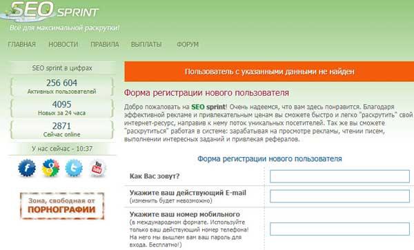 Регистрация seosprint