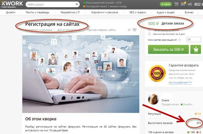 100 рублей за регистрацию на сайтах