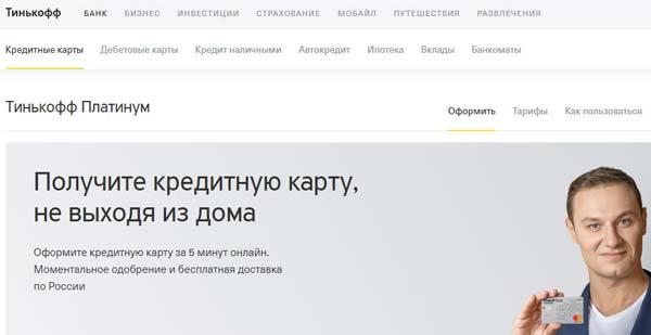 Как закрыть кредитку Тинькофф Банка
