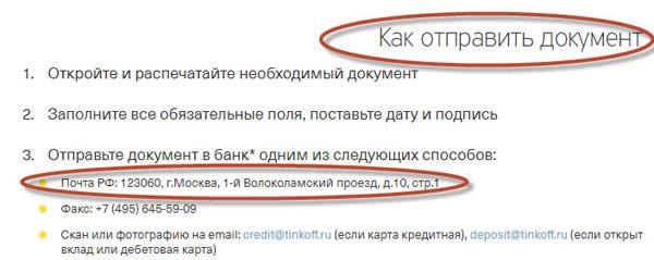 Заблокировать кредитную карту Тинькофф