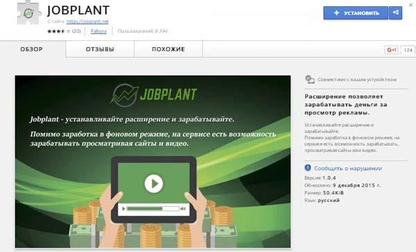 Расширения для заработка JobPlant