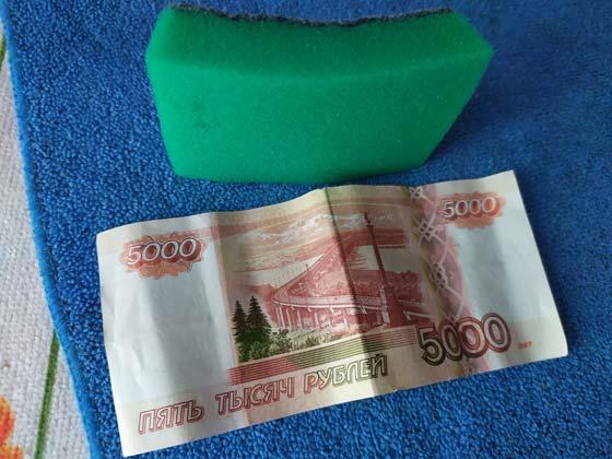 Спрятать деньги в губку
