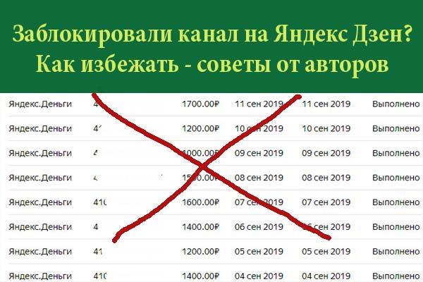 Заблокировали канал Дзен
