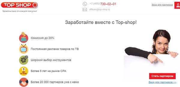 dohod-s-topshop