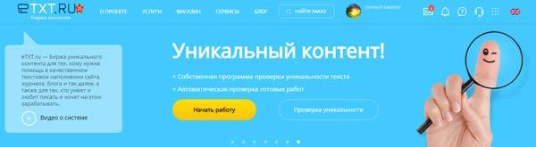 birzha-kopirajtinga-etxt-ru