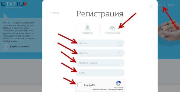 registracziya-etxt