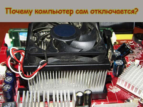 kuler-dlya-ohlazhdeniya-proczessora