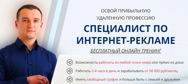professiya-internet-reklama-rsya