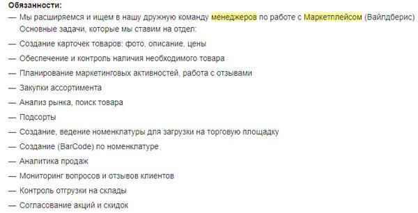 trebovaniya-dlya-menedzhera